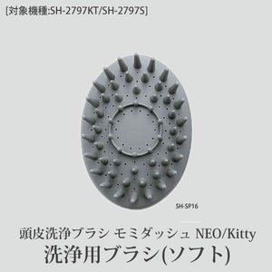 TWINBIRD製 頭皮洗浄用ブラシNEO 洗浄用ブラシ ソフト  SH-SP16 【対応機種:SH-2797S SH-2797KT】 アフターパーツ ツインバード|kagu-11myroom