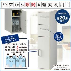 隙間収納 20cm キッチン スリムチェスト SLK-9020KC ホワイト 白 スレンダー 朝日木材加工|kagu-11myroom