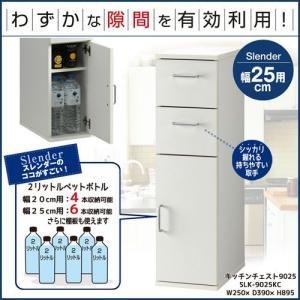隙間収納 25cm キッチン スリムチェスト SLK-9025KC ホワイト 白 スレンダー 朝日木材加工|kagu-11myroom