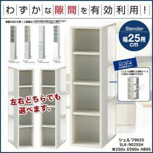 隙間収納 25cm キッチンシェルフ SLK-9025SH ホワイト 白 スレンダー 朝日木材加工|kagu-11myroom