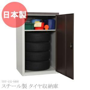 タイヤ収納庫 収納庫 屋外 倉庫 物置 屋外収納 扉式 日本製 TBT-132-MBR グリーンライフ kagu-11myroom