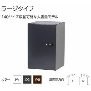 宅配ボックス 戸建て用 宅配キーパー TK11 ラージタイプ 完成品日本製 SDS エスディエス kagu-11myroom