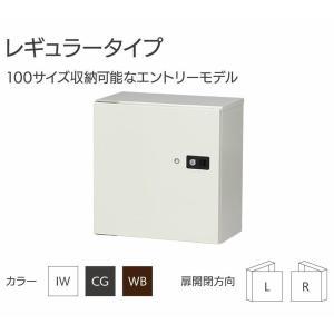 宅配ボックス 戸建て用 宅配キーパー TK12 レギュラータイプ 完成品 日本製 SDS エスディエス kagu-11myroom