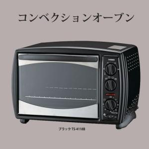 コンベクションオーブン ブラック TS-4118B TWINBIRD ツインバード オーブン料理 トースター トースト パン ピザ 肉 グラタン 黒|kagu-11myroom