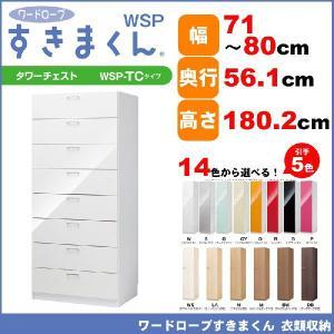 すきまくん ワードローブすきまくん タワーチェスト 【幅】71-80cm|kagu-11myroom
