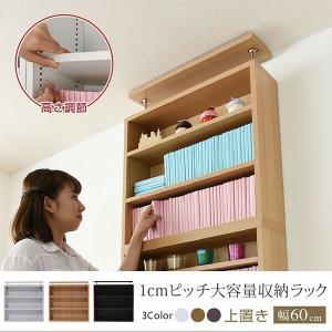 1cmピッチ 本棚 薄型 大容量 文庫本ラック つっぱり上置き 幅60 木製 YHK-0215 ジェイケイプラン JKプラン|kagu-11myroom