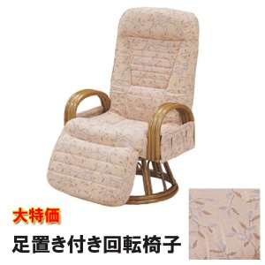 座椅子 イス いす リクライニングチェアー 回転座椅子 58幅 幅58cm シンプル モダン 足置き付き ピンク ファブリック アウトレット価格並 大川家具|kagu-1