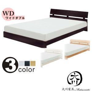ベッド ワイドダブルベッド フレーム ベット すのこ 木製 ナチュラル ホワイト 北欧 シンプル モ...