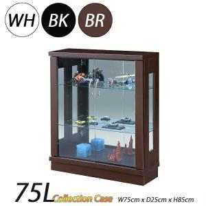 コレクションケース 幅75 フィギュアケース ロータイプ コレクションボード ガラスケース ホワイト ブラック 大川家具 北欧 アウトレット価格並 完成品|kagu-1