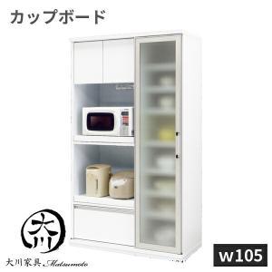 105幅 レンジ台 食器棚 コンセント付き庫 引き戸 日本製 国産 レンジボード 完成品 カップボード ミストガラス 北欧
