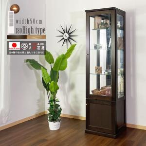 コレクションケース 50幅 高さ180 ハイタイプ 木製 北欧 無垢 コレクションボード 高級 アンティーク 日本製 大川家具 アウトレット価格並 照明付き ライト付 kagu-1