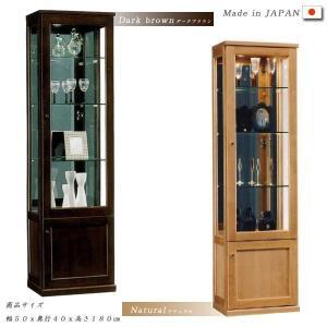コレクションケース 50幅 高さ180 ハイタイプ ガラスケース 木製 北欧 無垢 木製コレクションボード 日本製 高級 和風 ナチュラル 大川家具 ライト 照明付き|kagu-1