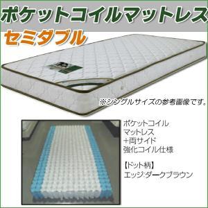 マットレス 薄型 セミダブル ポケットコイルマットレス セミダブルマットレス ベッドマット 強化コイル ポケットコイル セミダブルサイズ マット 生地 北欧|kagu-1
