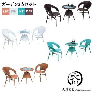 ラタン調 ガーデンセット 3点セット 幅60cm 丸テーブル アジアン 2人掛け ナチュラル ホワイト 2人用 ガーデンテーブル ガーデン用品 北欧|kagu-1