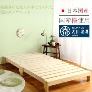 檜 シングルベッド ヒノキ 桧 ベット スノコ フレーム 日本製 ローベッド 100幅 幅100cm 木製 北欧 シンプル 高級 国産 大川家具 アウトレット価格並|kagu-1