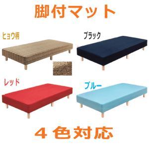 マットレス ベッド シングルベッド 脚付マットレス 木製 100幅 幅100cm 脚付き コイル数2...