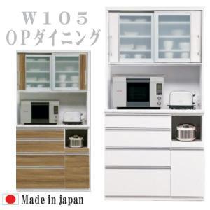 ダイニングボード レンジ台 食器棚 レンジボード 105幅 幅105cm カップボード 日本製 北欧 モダン 木製 ホワイト ホワイト モイス アウトレット価格並|kagu-1