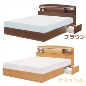 ベッド ベット ワイドダブルベッド ベッドフレーム 木製 150幅 幅150cm 引出し付 ライト付...