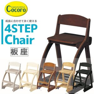 コイズミ 学習椅子 4ステップチェア 板座 CDC-761WW CDC-762SK CDC-763NS CDC-764BS CDC-765WT 学習チェア  木製 小学生 中学生 シンプル|kagu-cocoro