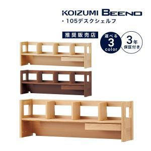 コイズミ ビーノ 105デスクシェルフ BDA-063NS BDA-163WT BDA-133MO KOIZUMI 木製 学習デスク 学習机 本立て シンプル ブランド ナチュラル ブラウン|kagu-cocoro