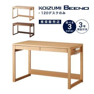 ビーノ 学習デスク 幅120 コイズミ  学習机 KOIZUMI 木製 木製机 シンプル ブランド 勉強机  デスクマット ブラウン 無垢 BDD-073NS BDD-173WT BDD-103MO|kagu-cocoro