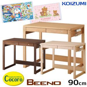 学習デスク 幅90 ビーノ コイズミ シンプル 学習机 KOIZUMI 木製 木製机 学習デスク シンプル ブランド  子供部屋 BDD-071NS BDD-171WT|kagu-cocoro