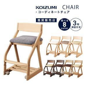 コイズミ ビーノ 学習チェア 学習椅子 チェア BDC-37NSIV BDC-38NSDB BDC-39WTIV BDC-40WTDB KOIZUMI 椅子 ブランド シンプル 木製|kagu-cocoro