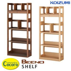 シェルフ コイズミ ビーノ BDB-078NS BDB-178WT  KOIZUMI 木製 学習デスク 学習机 本棚 シンプル ブランド ナチュラル ビーノシリーズ 子供部屋|kagu-cocoro