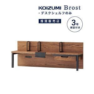 ブロスト コイズミ ブリッジ ブックラック 本棚 KOIZUMI 木製 木製机 学習机  ブルックリン カッコイイ シンプル ブランド BRA-603VB|kagu-cocoro