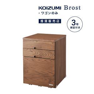 ブロスト コイズミ 学習ワゴン 学習デスク KOIZUMI 木製 木製机 学習机  ブルックリン カッコイイ シンプル ブランド BRD-602VB|kagu-cocoro