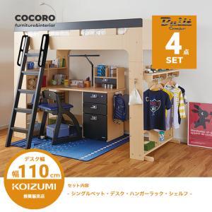 学習デスク 学習机 ベッドデスク ビルトコンポ デスク コイズミ ハイベッドデスク Built KOIZUMI ベッド 組み換え ハンガーラック シェルフ|kagu-cocoro