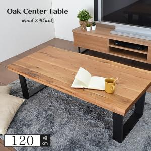 センターテーブル おしゃれ シンプル 120幅 天然木  テーブル  モダン 木製  ナチュラル 送料無料 国産 大川家具|kagu-cocoro