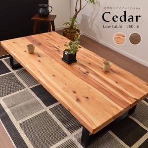 センターテーブル 150幅 ローテーブル 天然杢 アイアン テーブル ブラック 和室 和モダン ブルックリン モダン おしゃれ シンプル 木 木製 ナチュラル kagu-cocoro