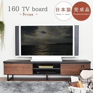 テレビボード  TVボード 大容量 ブラウン モダン シンプル かっこいい おしゃれ テレビ台 TVボード  幅160 お洒落 リビング収納 木製 大川家具 kagu-cocoro
