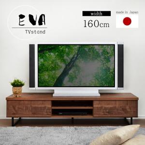 テレビボード ブラウン モダン シンプル かっこいい スリム おしゃれ テレビ台 TVボード 完成品  幅160 お洒落 リビング 木製  大川家具 kagu-cocoro