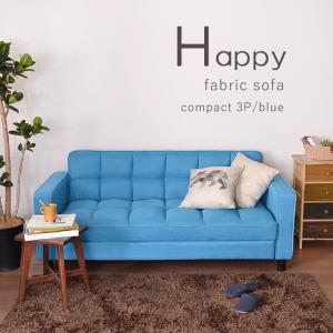 3人掛けソファー ソファー ファブリック ブルー BLUE コンパクト ソファー シンプル 北欧 モダン ハッピー kagu-cocoro