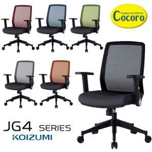 コイズミ KOIUMI チェア 椅子 JG4 オフィスチェア 学習椅子 学習チェア JG-43381BK JG-43382RE JG-43383SV JG-43384BL JG-43385OR JG-43386GR|kagu-cocoro