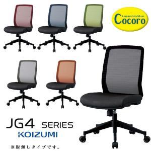 コイズミ KOIUMI チェア 椅子 JG4 オフィスチェア 学習椅子 学習チェア JG-44381BK JG-44382RE JG-44383SV JG-44384BL JG-44385OR JG-44386GR|kagu-cocoro