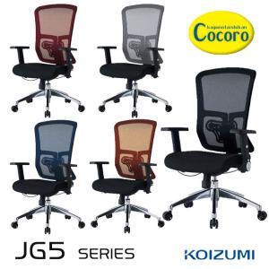 コイズミ KOIUMI チェア 椅子 JG5 オフィスチェア 学習椅子 学習チェア JG-52381BK JG-52382RE JG-52383SV JG-52384BL JG-52385OR|kagu-cocoro
