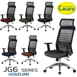 コイズミ KOIUMI チェア 椅子 JG6 オフィスチェア 学習椅子 学習チェア JG-61381BK JG-61382RE JG-61383SV JG-61384BL JG-61385OR JG-61386GR|kagu-cocoro