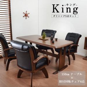 食卓セット ダイニングセット 150幅 食堂セット 150テーブル ダイニングテーブル チェア 椅子4脚 ダイニング5点セット 木製 kagu-cocoro