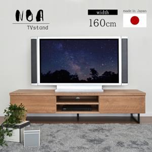 テレビボード ナチュラル モダン シンプル かわいい 北欧 おしゃれ テレビ台 TVボード 完成品  幅160  木製 国産 大川家具 kagu-cocoro