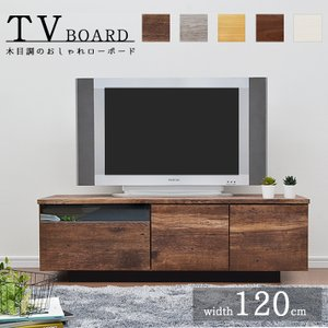 ブラウン グレー テレビボード 幅120 モダン シンプル かっこいい スッキリ コンセント隠し おしゃれ テレビ台 TVボード 大川家具 kagu-cocoro