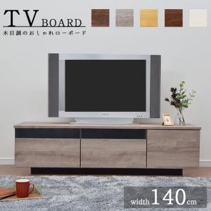 テレビボード ブラウン グレー 幅140 モダン シンプル かっこいい スッキリ コンセント隠し おしゃれ テレビ台 TVボード 大川家具|kagu-cocoro