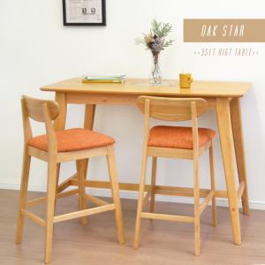 ハイテーブル カウンターテーブル ハイチェスト セット 幅130cm ナチュラル 北欧 おしゃれ 3点セット 木製3人用  オーク 無垢 送料無料 kagu-cocoro