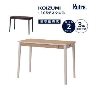 ルトラ コイズミ  学習デスク 105幅 KOIZUMI 木製 木製机 学習机  シンプル ブランド SDD-721WWNO SDD-731BGDW|kagu-cocoro