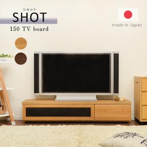 テレビボード 薄型 モダン シンプル かっこいい スリム おしゃれ テレビ台 TVボード 完成品  幅150 お洒落 木製 国産 大川家具 kagu-cocoro