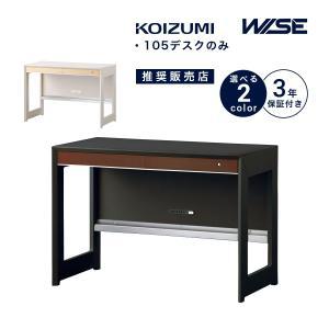 ワイズ 学習デスク 105幅 KOIZUMI 木製 木製机 勉強机 学習机  シンプル ブランド コイズミ KWD-232MW  KWD-632BW|kagu-cocoro