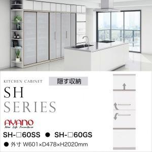キッチン家具 家電収納 シャンティ 幅60cm SH-60SS 60GS アヤノ 隠す スイング扉 国産 完成品|kagu-hiraka