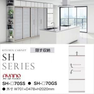 キッチン家具 家電収納 シャンティ 幅70cm SH-70SS 70GS アヤノ 隠す スイング扉 国産 完成品|kagu-hiraka